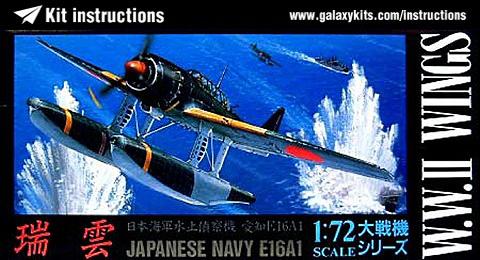 Box cover for Aoshima E16A1-2 Zuiun  in 1:72 scale