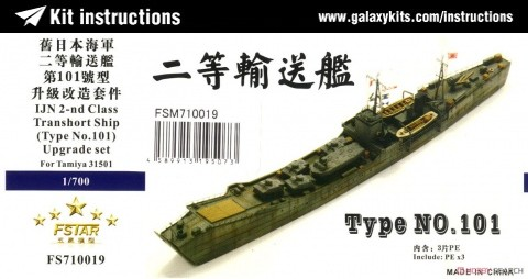 Box cover for Tamiya IJN Transport Ship in 1:700 scale