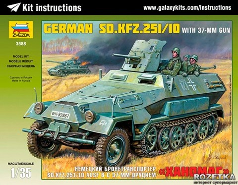 Box cover for Zvezda Sd.Kfz. 251-10 mit 3,7cm PaK in 1:35 scale